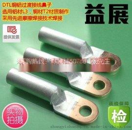 益展牌dtl-240mm2,堵油铜铝过渡端头,摩擦焊接线端头,