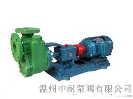 托架式增强聚丙烯自吸泵FPZ自吸泵