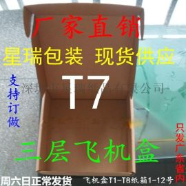 T7飞机盒360X250X120mm淘宝物流服装包装盒深圳工厂销售现货