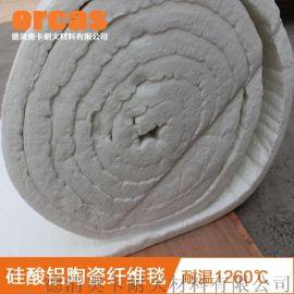 Orcas 奥卡 AK-22 硅酸铝陶瓷 纤维毯