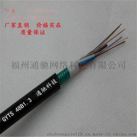 室外单模GYTS48芯铠装光缆、室外铠装光纤