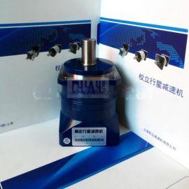 上海权立AF090-10斜齿轮减速机,高精密行星减速机,机器人专用齿轮箱