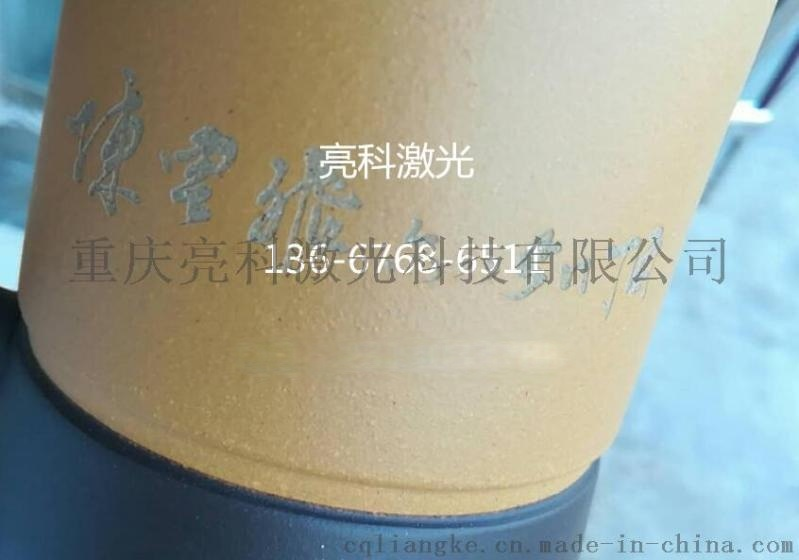重庆激光镭雕刻图加工 陶瓷**瓶激光刻字