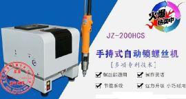 JZ-200HCS 通用手持式自动锁螺丝机 可配奇力速电批 可定制一出二