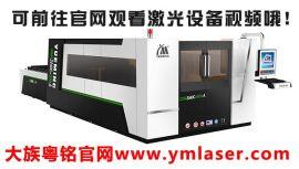 大功率光纤激光切割机-24小时售后服务的大功率光纤激光切割机