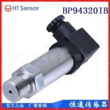 壓力變送器 擴散硅供水恆壓 高精度隔膜氣壓液壓感測器4~20mA
