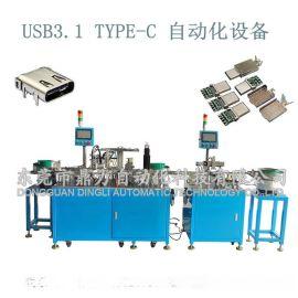 供应广东连接器自动化设备USB3.1Type-C全自动组装检测机