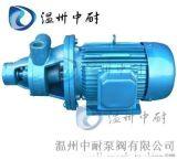 中耐1W系列单级旋涡泵