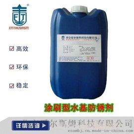 BW-605涂刷型水基防锈剂钢铁材料防锈剂