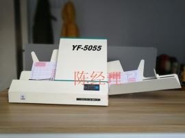 云沣YF-5055阅卷机