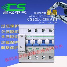 小型光伏并网自动重合闸断路器开关CSB2L-80 40-80A自动三相四线