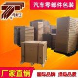 厂家定制 七层 AAA瓦楞 高强度重型物流纸箱