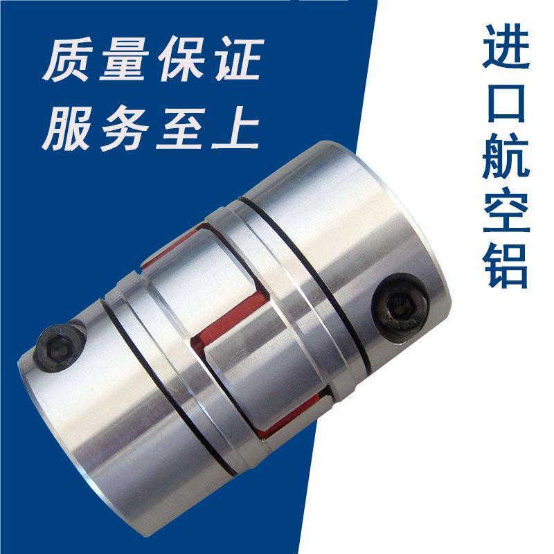 鋁合金梅花彈性星型聯軸器大扭矩三爪伺服步進電機編碼器65*90