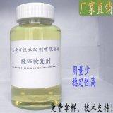 液體熒光劑 紡織印染增白劑增豔劑 工業用染整助劑