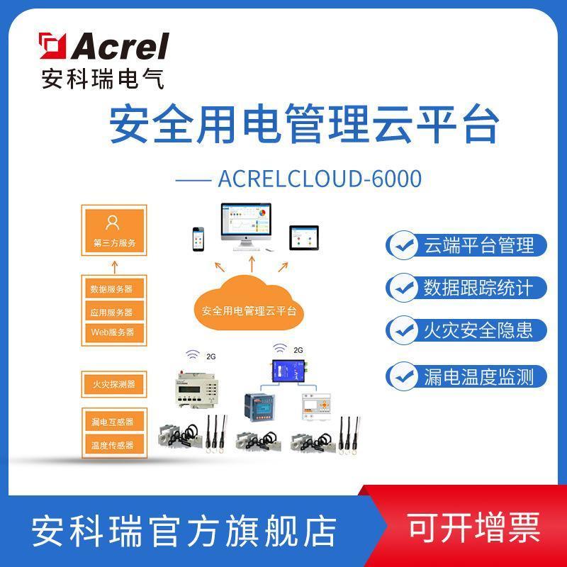 安科瑞安全用電雲平臺 智慧消防用電雲系統 大資料物聯網雲平臺