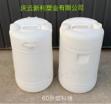 洗滌劑清潔劑用60升塑料桶產自新利塑業