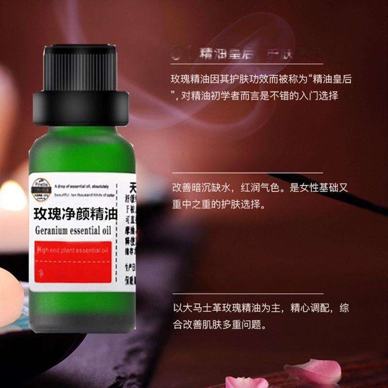 玫瑰淨顏精油 植物精油配方玫瑰淨顏精油溫和祛痣袪黑點OEM代加工