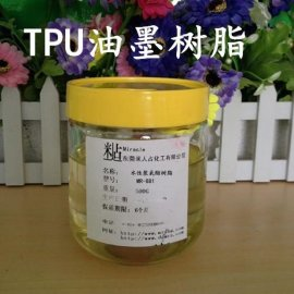 TPU油墨树脂  高固含水性聚氨酯树脂