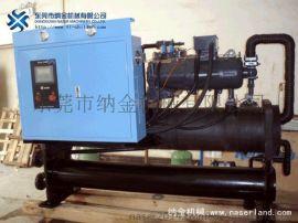 螺杆式冷水机 厂家  工业型螺杆式冷水机组/冰水机/冻水机