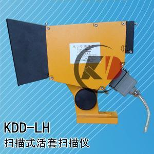 KDD-LH掃描式活套掃瞄器