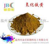 大量供应 超细易分散型氧化铁黄613 彩色填缝剂无机颜料色粉