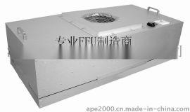 FFU-900 FFU-2000 风机过滤单元