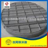 不鏽鋼絲網除沫器 塑料絲網除沫器 四氟絲網除沫器