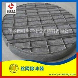 不锈钢丝网除沫器 塑料丝网除沫器 四氟丝网除沫器