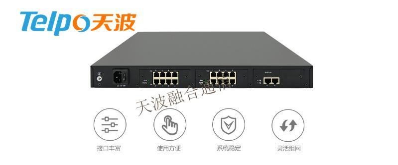 天波IPPBX(UC1000)IPPBX交換機品牌