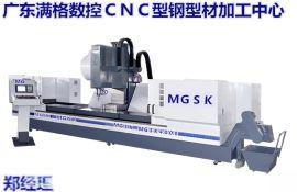 MG-CNC4500数控高精度型材复合加工中心