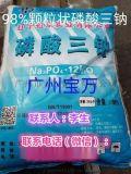 广州代理批发磷酸三钠供应商