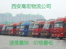 西安到新疆哈密物流货运公司