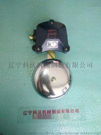 矿山设备配件防爆电铃