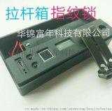 拉杆箱箱包指纹锁 沐沐指纹锁 指纹识别指纹锁