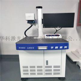 深圳激光镭雕机 塑胶激光镭射机 金属激光打标机