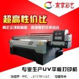 南京彩艺UV打印机 玻璃印花机 瓷砖打印机等