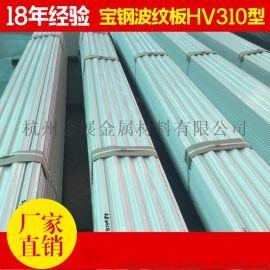 0.6厚铝镁锰波纹板HV310型 银灰色波纹板