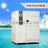 温度环境冲击试验箱报价、高低温冷热冲击试验箱