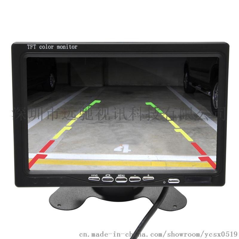 7寸高清av微型显示器小货车收割机校车载电视倒车影像