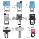 中央空调电动两通阀电动调节阀驱动器执行器电动头