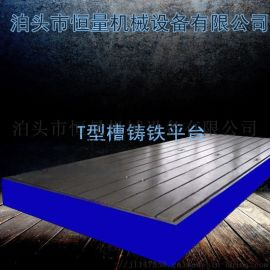 铸铁平板工作台T型槽平台钳工工作台划线测量装配平板