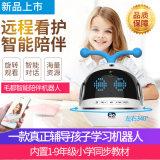 毛豆智能智能陪伴教育互动学习机器人