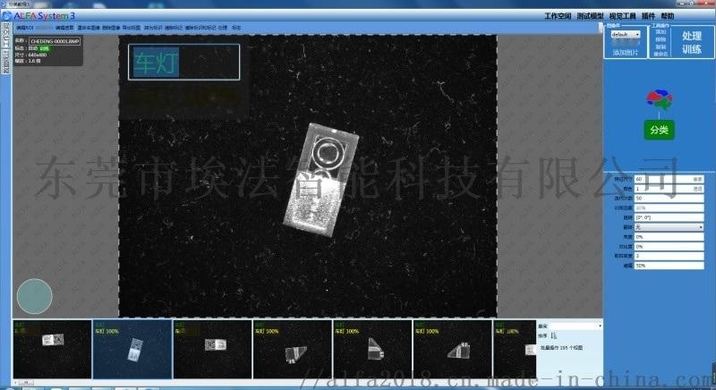 专业缺陷检测深度学习软件,机器视觉外观检测软件