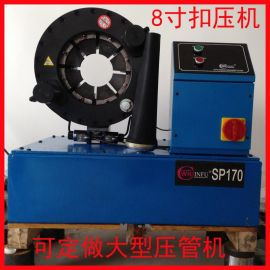 SP170大型压管机、大口径胶管扣压机、气囊管压管机-厂家批发供应