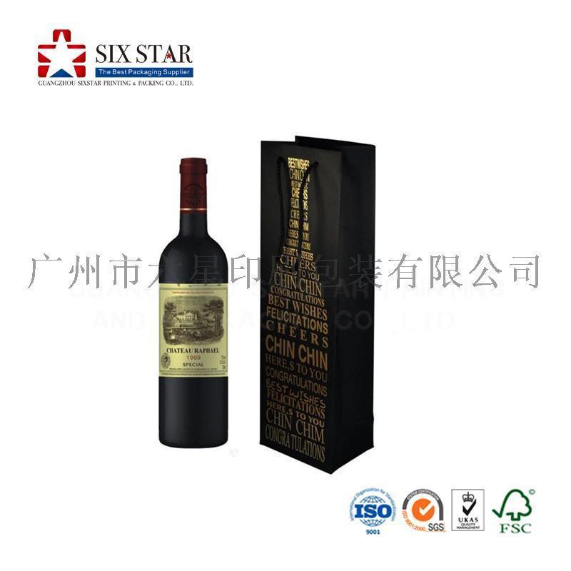 精美黑卡纸葡萄酒手挽袋定做烫印Logo红酒通用纸袋包装印刷加工