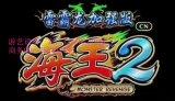 海王2之雷霸龙加强版游戏机