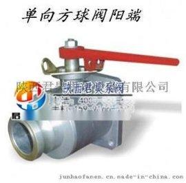 铝合金单向方球阀阳、阴端供应 Q41F-10L油罐槽罐车阀门