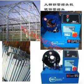 温室大棚钢管锁管机,帐棚钢管缩管机,镀锌管压管机