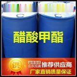 山东国标级乙酸甲脂生产厂家