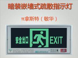 敏华电工暗装安全出口指示牌 敏华消防应急灯